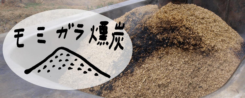 モミガラ燻炭